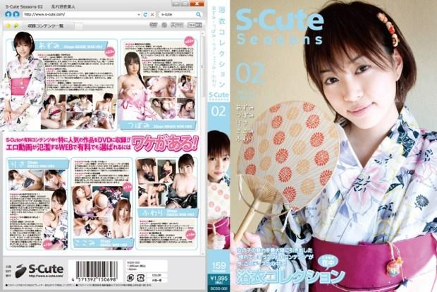 [SCSS-002] S-Cute Seasons 02 浴衣コレクション