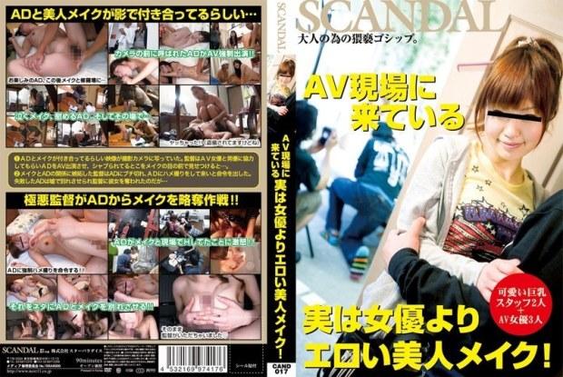 [CAND-017] AV現場に来ている実は女優よりエロい美人メイク!