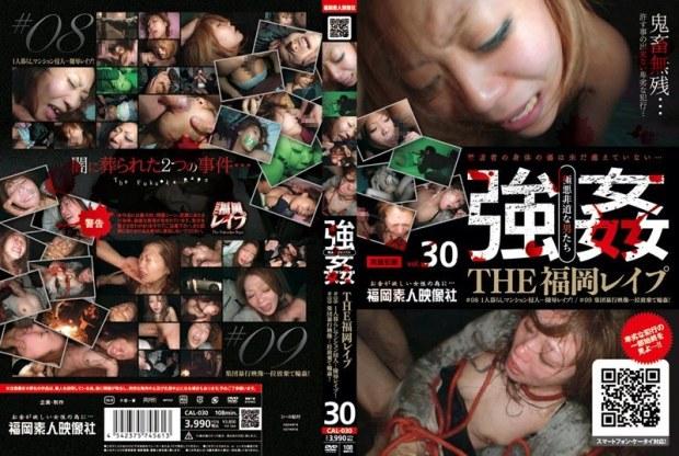 [CAL-030] THE福岡レイプ #08 1人暮らしマンション侵入…陵辱レイプ! #09 集団暴行映像…拉致棄て輪姦!