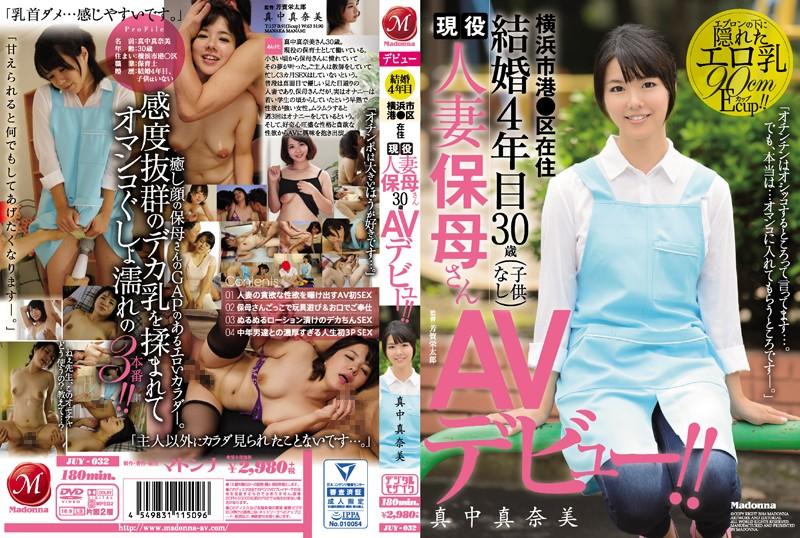 JUY-032 A Real Life Married Woman Nursery School Teacher