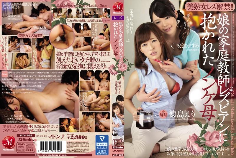 JUY-064 Beautiful Lesbian Mature Woman Babes Unleashed!