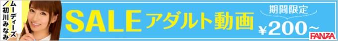 期間限定セール(毎週作品更新)