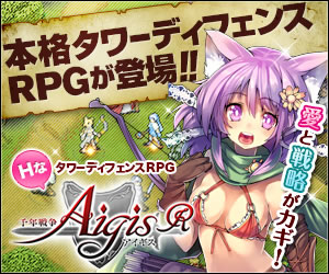 千年戦争アイギスR オンラインゲーム