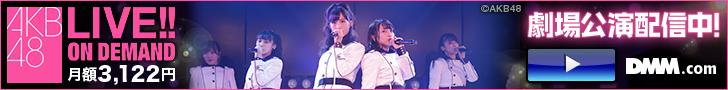 AKB48 LIVE!! ON DEMAND