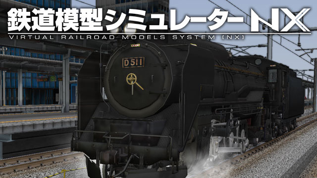 鉄道模型シミュレーターNX 009 D51 1 盛岡機関区