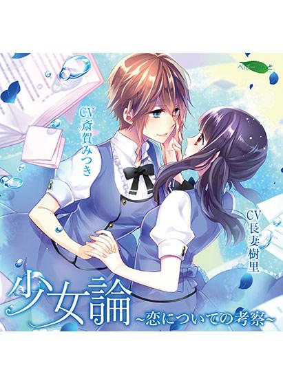 少女論 -恋についての考察-【CV:斎賀みつき 、長妻樹里】