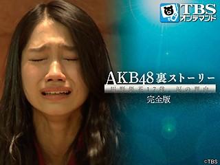 AKB48裏ストーリー 田野優花17歳、涙の理由 完全版【TBSオンデマンド】