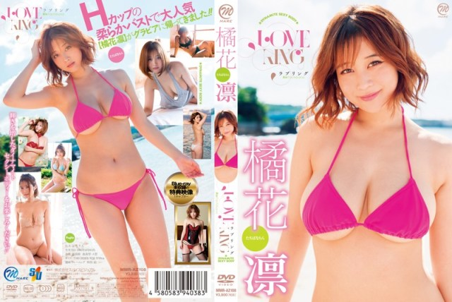 MMR-AZ108 Rin Tachibana 橘花凛 LOVE RING