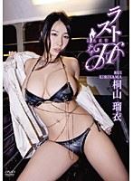桐山瑠衣   ラストH   TRID-214