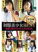 制服美少女BEST 制服編