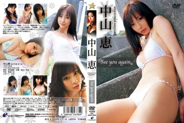 ENFD-5058 See youagain 中山恵