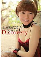 Discovery 上野まな(動画番号:5085enfd05385)