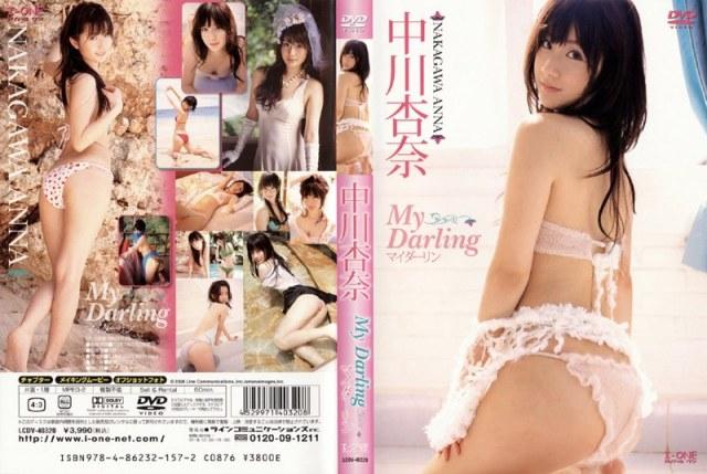 LCDV-40320 My Darling 中川杏奈