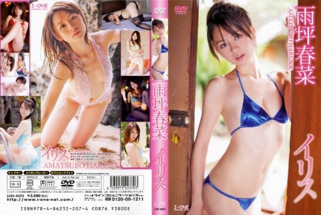 LCDV-40370 Haruna Amatsubo 雨坪春菜 Iris イリス