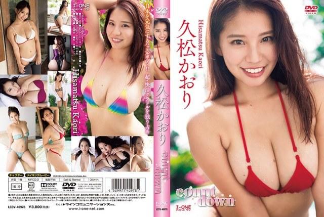 LCDV-40978 アイドルワン 久松かおり