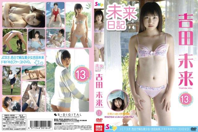 SBKD-0038 未来日記 吉田未来