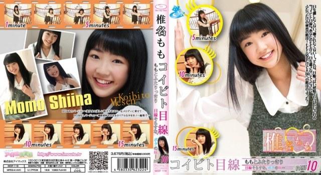 IMOF-119 椎名もも Momo Shiina コイビト目線 ももとふたりっきり 椎名もも Part10