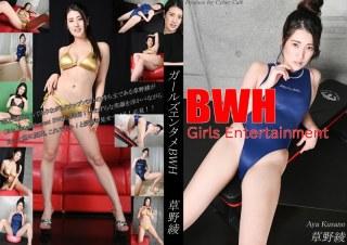 Girls Entertainment BWH vol.8 草野綾