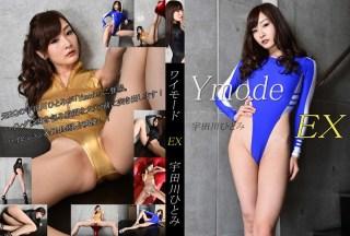 Ymode EX vol.01 宇田川ひとみ