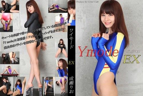 vol.29 Ymode EX 成瀬りお