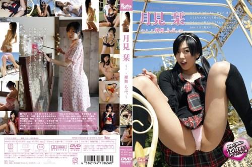 月見栞〜…裸舞◆らぶ。〜