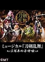 【VR】Chapter3 ミュージカル『刀剣乱舞』 〜三百年の子守唄〜