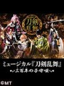 【VR】Chapter4 ミュージカル『刀剣乱舞』 〜三百年の子守唄〜