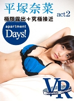 【VR】act.2 apartment Days! 平塚奈菜