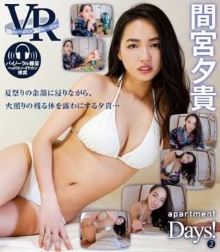 【VR】act2 apartment Days! 間宮夕貴