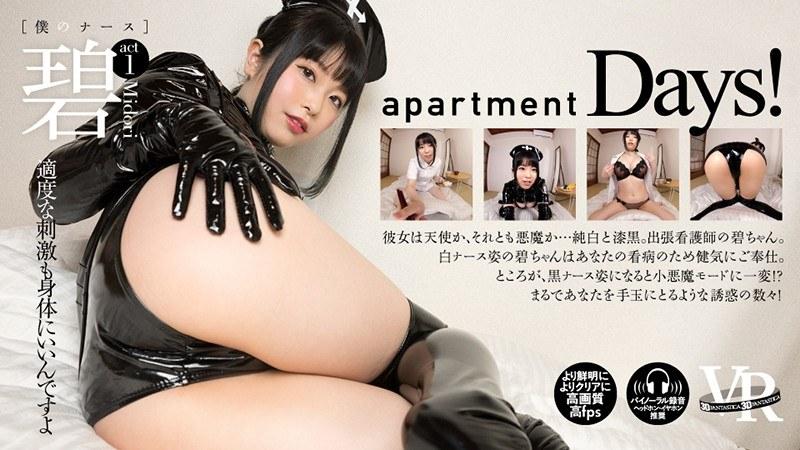 【VR】apartment Days! 碧 act1