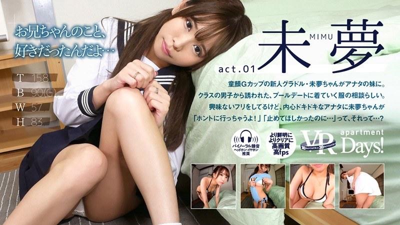 【VR】apartment Days!未夢 act1