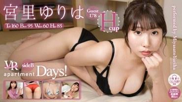 【VR】apartment Days! Guest 178 宮里ゆりは sideB