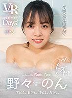 【VR】apartment Days! Guest 184 野々のん si