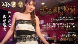 【VR】モテ期の晩餐vol.63 酒と女と仮想現実 渋沢四季