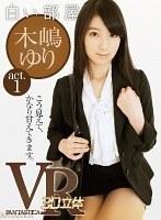 【VR】act.1 白い部屋 〜あなたのそばへ〜 木嶋ゆり