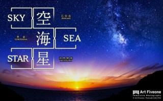 【VR】空・海・星
