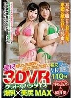 【VR】長尺3DVR グラドルパラダイス 爆乳×美尻MAX 小松詩乃&藍田愛