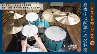 【VR】【ドラムを叩いてみた】真夜中は純潔/椎名林檎