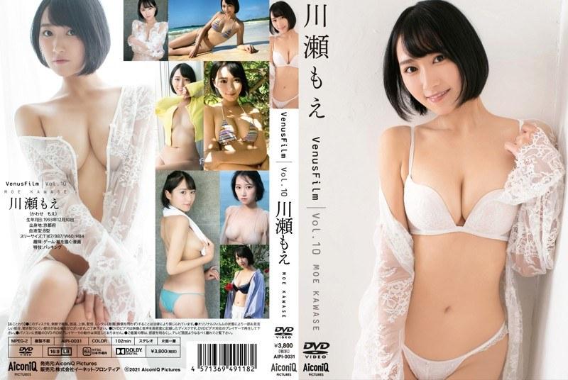 VenusFilm Vol.10 川瀬もえ