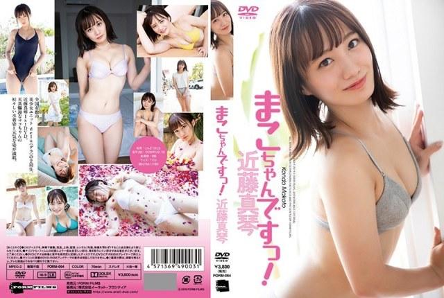 FORM-064 Makoto Kondo 近藤真琴 まこちゃんです!