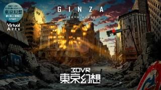 【VR】東京幻想 GINZA