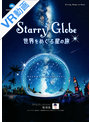 【VR】プラネタリウム作品「Starry Globe 世界をめぐる星の旅」
