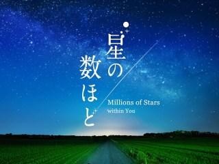 【VR】プラネタリウム作品「星の数ほど」