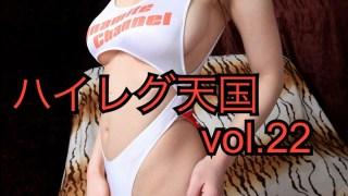 ハイレグ天国 Vol.22
