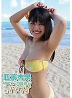 初めての海外旅行inハワイ 四葉杏果(動画番号:5728guild0900