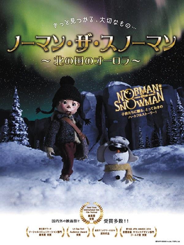 【VR】ノーマン・ザ・スノーマン〜北の国のオーロラ〜