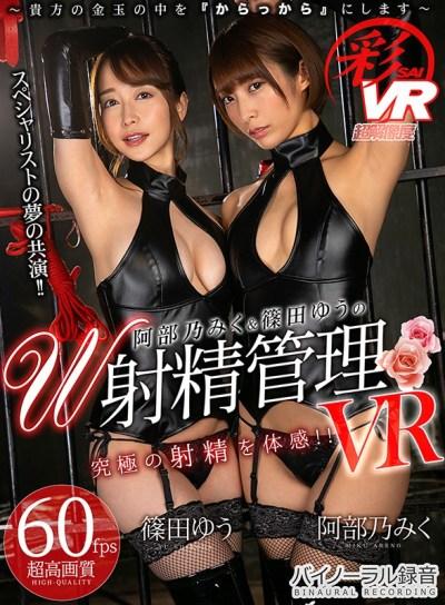 【VR】阿部乃みく&篠田ゆうのW射精管理VR