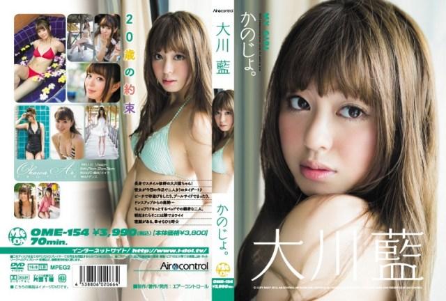OME-154 かのじょ。 大川藍