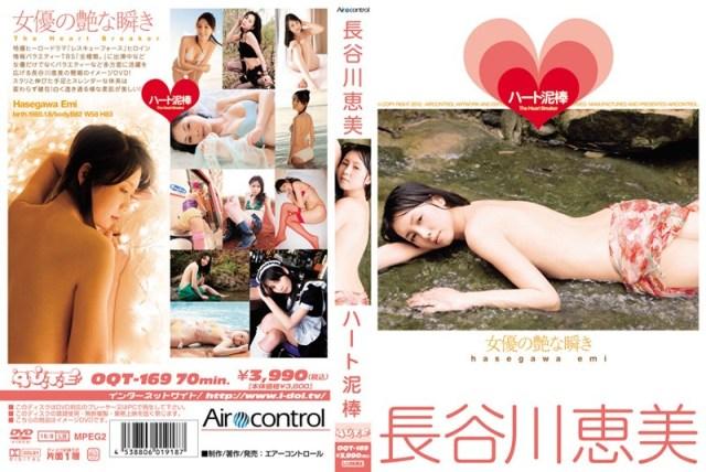 OQT-169 Emi Hasegawa 長谷川恵美 Heart thief ハート泥棒