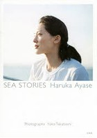 SEA STORIES Haruka Ayase